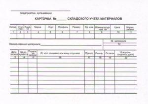 Карточка складского учета материальных ценностей (Форма М-17А) (Образец заполнения)