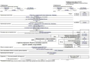 Акт о передаче не завершенного строительством объекта (Форма С-22)