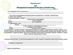 Акт обследования материально-бытового положения пенсионера, инвалида, ребенка-инвалида