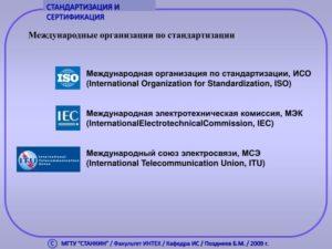 Должностная инструкция инженеру по стандартизации и сертификации