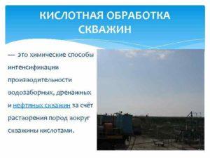 Рабочая инструкция оператору по химической обработке скважин (3 - 2-й разряды)