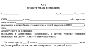 Акт об отказе в приеме товара покупателем