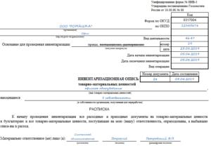 Инвентаризационная опись расчетов. Форма № инв.-6