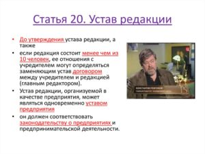 Устав редакции