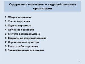 Положение о персонале иностранного предприятия