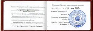 Рабочая инструкция электромонтеру по обслуживанию подстанции (3 - 8-й разряды)