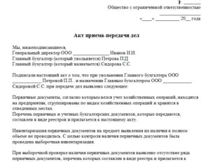 Акт о приеме-передаче дел