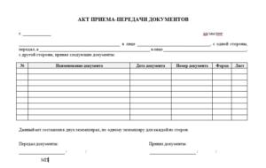 Акт приема-передачи документов