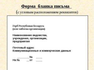 Образец бланка для писем