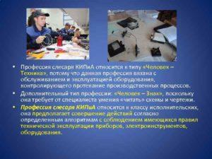 Должностная инструкция инженеру по контрольно-измерительным приборам и средствам автоматики (КИПиА)