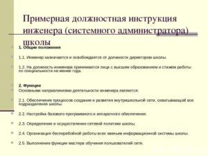 Должностная инструкция администратору сетей (администратору системному)