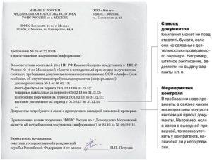 Письменное требование нанимателя о предоставлении документов (Образец заполнения)