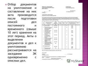 Акт о выделении к уничтожению электронных документов, не подлежащих хранению