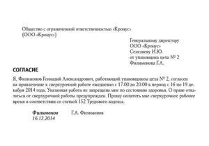 Заявление, выражающего согласие работника на привлечение к сверхурочной работе (Образец заполнения)