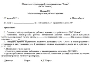 Приказ об установлении режима рабочего времени с разделением рабочего дня на части (Образец заполнения)