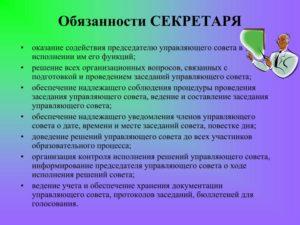 Должностная инструкция секретарю учебной части