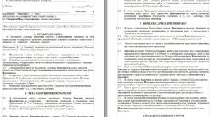 Договор подряда на разработку архитектурного проекта и выполнение работ по благоустройству территории