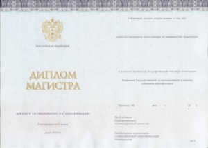 Образец диплома магистра (для иностранных граждан на испанском языке)