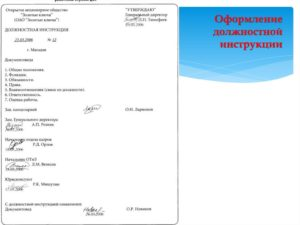 Должностная инструкция документоведу
