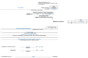 Приказ о приеме на работу в порядке перевода (Образец заполнения)