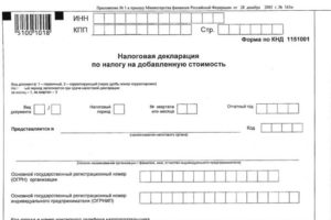 Налоговая декларация (расчет) по налогу на добавленную стоимость