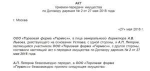 Акт приема-передачи имущества (к договору дарения от физического лица организации)