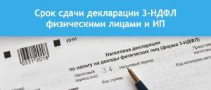 Налоговая декларация (расчет) по подоходному налогу с физических лиц