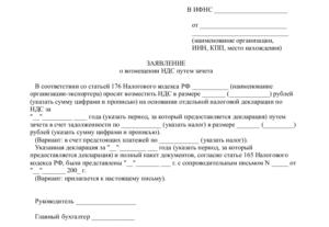 Заявление о государственной регистрации коммерческой организации