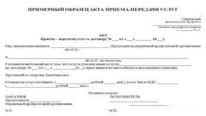 Акт приема-передачи имущества по договору хранения