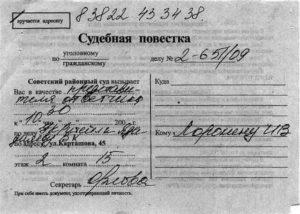 Судебная повестка по уголовному делу (в районных (городских), межгарнизонных военных судах Республики Беларусь) (Форма)