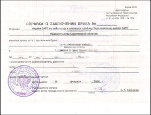 Справка, содержащая сведения из записи акта о заключении брака