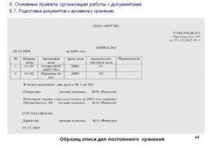 Форма справки о приеме на хранение документов ликвидированной (реорганизованной) организации в архив вышестоящей организации (учредителя (участника)