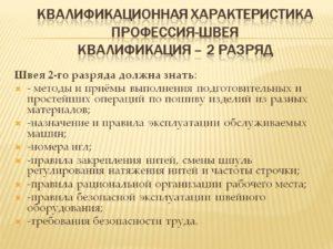 Рабочая инструкция портному (2-й разряд)