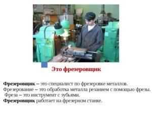Рабочая инструкция фрезеровщику (2-й разряд)