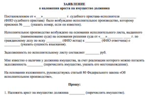 Постановление об аресте и (или) изъятии имущества