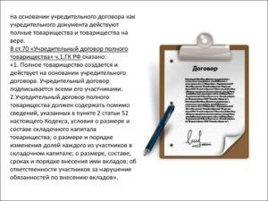 Примерный учредительный договор полного товарищества