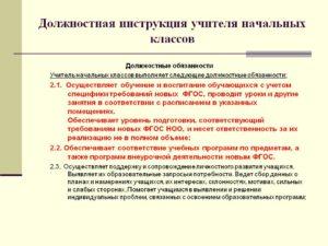 Должностная инструкция преподавателю-стажеру