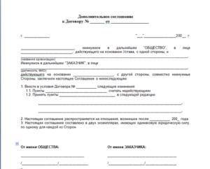 Дополнительное соглашение к контракту (Образец заполнения)