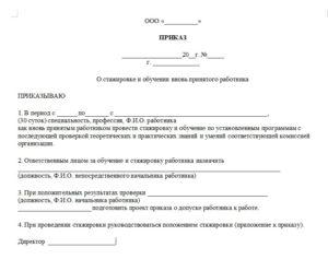 Приказ о приеме на работу и проведении стажировки рабочего (Образец заполнения)