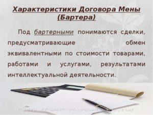 Договор бартера