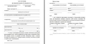 Претензионный акт по оказанию жилищно-коммунальных услуг