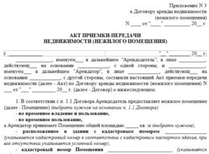 Акт приема-передачи арендованного имущества (примерная форма)