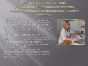 Должностная инструкция врачу-специалисту медико-диагностического профиля
