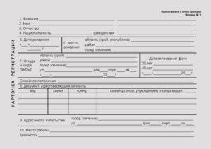 Карточка регистрации. Форма 16