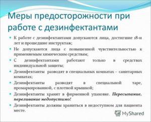 Должностная инструкция медицинскому дезинфектору