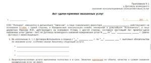 Акт сдачи-приемки оказанных юридических услуг (выполненных работ)