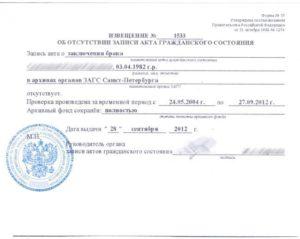 Справка об отсутствии записи акта о заключении брака