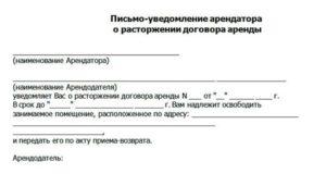 Заявление о прекращении договора аренды недвижимого имущества