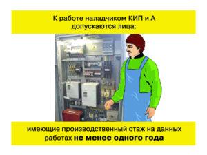 Инструкция по охране труда для испытателей (рабочих, техников и инженеров) деталей и приборов электронной техники