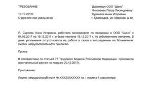 Требование работника о выплате окончательного расчета при увольнении (Образец заполнения)